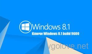 Ключи для Windows 8.1 build 9600