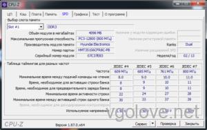Русская версия CPU-Z для Windows