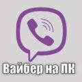 Вайбер для компьютера на русском языке 2020-2021