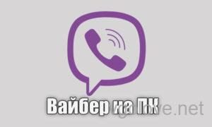 Скачать Вайбер для компьютера бесплатно на русском