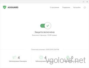 Скачать AdGuard 7.0 для Windows 7-10 бесплатно