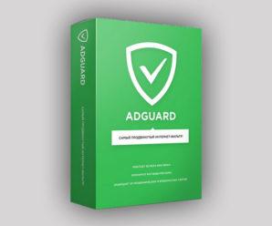 AdGuard 7.4 вечная лицензия и ключ 2020-2021