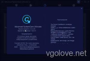 Скачать бесплатноAdvanced SystemCare Ultimate 13.5 на русском