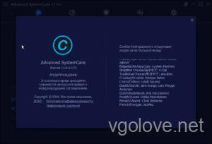 Скачать ключ Advanced Systemcare 13 Pro бесплатно