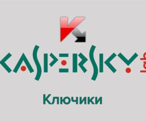 Ключи для Касперского на сентябрь, октябрь, ноябрь 2019