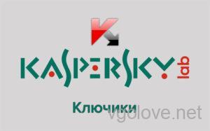 Ключи для Касперского на сентябрь, октябрь, ноябрь