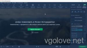 Бесплатный ключ Movavi Photo Editor