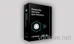 Kaspersky Endpoint Security свежие ключи