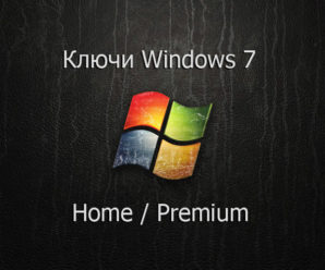 Ключи Window 7 Home Basic / Premium 2020-2021