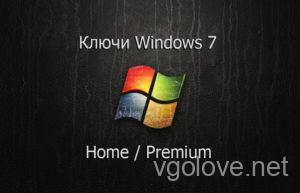 Ключи Window 7 Home Basic Premium
