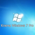 Ключи Windows 7 Pro — Профессиональная x64 2019-2020