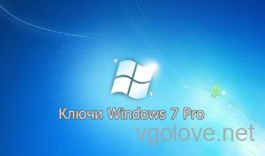Ключи Windows 7 Pro - Профессиональная x64