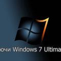 Ключи Windows 7 Максимальная x64 bit 2019-2020