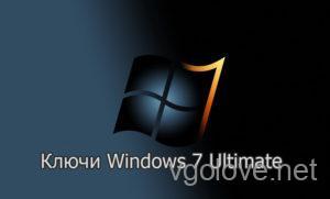 Лицензионный ключ Windows 7 Максимальная x64