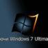Ключи Windows 7 Максимальная x64 bit 2020-2021