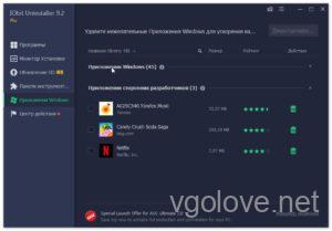 Скачать бесплатноIObit Uninstaller Pro 9.2 с ключом активации