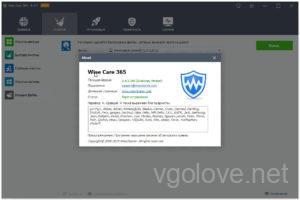 Скачать бесплатноWise Care 365 Pro 5.4.5 на русском с ключом