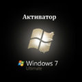 Активатор Windows 7 Максимальная x64 bit 2020-2021