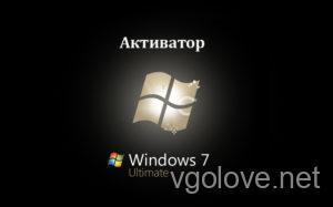 Активатор Windows 7 Максимальная x64 bit