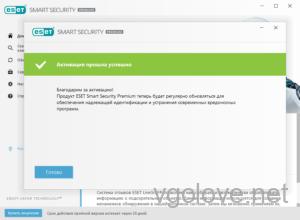 Активация пробной версии ESET NOD32 Internet Security