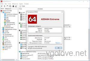 Скачать AIDA64 Extreme Edition 6.32 с ключом
