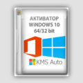 Kms активатор Windows 10 x64 bit 2021-2022