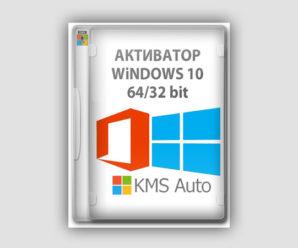 Kms активатор Windows 10 x64 bit 2019-2020