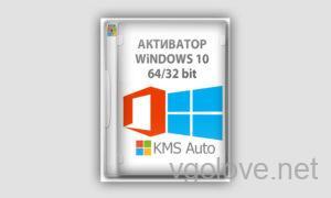 Kms активатор Windows 10 x64 bit скачать торрент