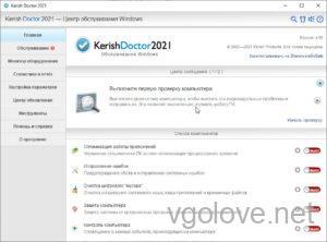 Скачать бесплатно Kerish Doctor 2021