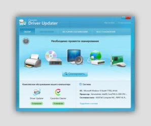 Ключ активации Carambis Driver Updater 2020-2021