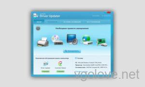 Лицензионный ключ активации Carambis Driver Updater