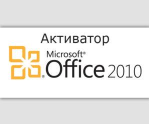 Активатор Office 2010 скачать бесплатно 2020-2021