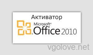 Активатор Office 2010 скачать бесплатно
