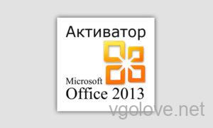 Активатор Office 2013 скачать бесплатно