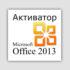 Активатор Office 2013 скачать бесплатно 2020-2021