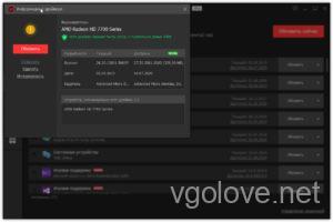 СкачатьDriver Booster 7.6 Pro с ключом
