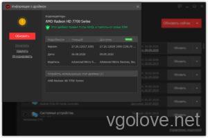 IObit Driver Booster 8.4 Pro лицензионный ключ