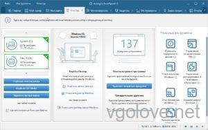 Скачать ключи AusLogics BoostSpeed 12