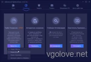 Advanced Systemcare 13.6 бесплатные ключи