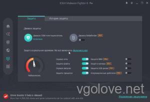 Скачать бесплатно ключ IObit Malware Fighter 8.8