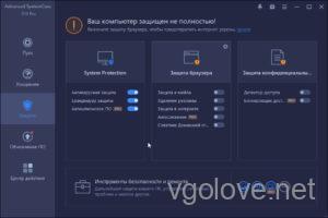 СкачатьAdvanced Systemcare 14.5 Pro с ключом бесплатно
