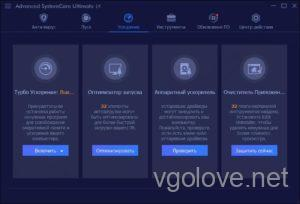 Ключи активации SystemCare Ultimate 14 бесплатно