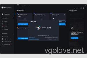 Скачать бесплатноMovavi Video Suite 21.2 с ключом