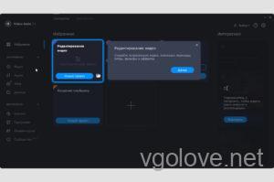 Скачать Movavi Video Suite 2021-2022 c вшитым ключом