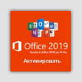 Активировать Офис 2019 бесплатно 2021-2022
