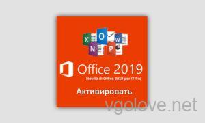 Активатор Офис 2019 скачать бесплатно