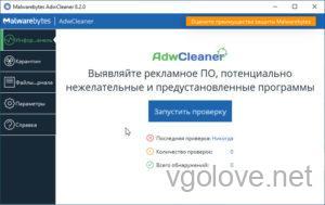 AdwCleaner 8.2скачать бесплатно для Windows 10-7