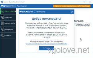 Malwarebytes AdwCleaner 8.2 русская версия